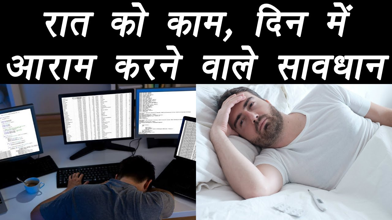 Sleeping during day, Working at Night is Bad; Know why ...