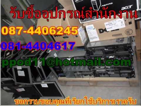 รับซื้อเฟอร์นิเจอร์ กรุงเทพ 087 4406245