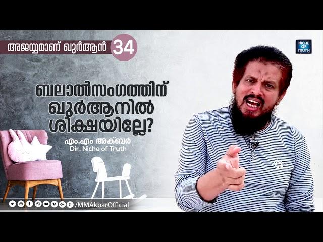 ബലാൽസംഗത്തിന് ഖുർആനിൽ ശിക്ഷ ഇല്ലേ? Question-34 | MM Akbar | Islamic Punishment for Rape