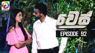 "Wes Episode 92 || "" වෙස් ""  |  සතියේ දිනවල රාත්රී 9.00 ට . Thumbnail"