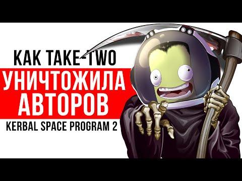 Скандал с Kerbal Space Program 2: Полный разбор ситуации