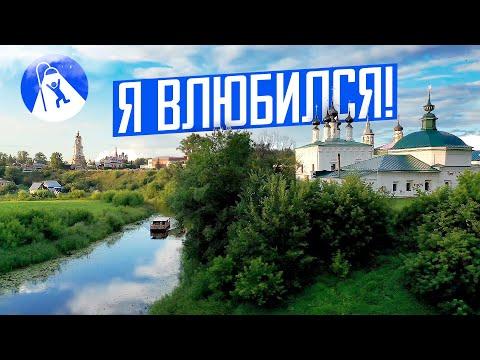 Суздаль — один из лучших городов России