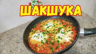 ШАКШУКА/Лёгкие рецепты