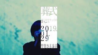"""ぼくのりりっくのぼうよみ ラストライブ """"葬式"""" 2019/1/29"""