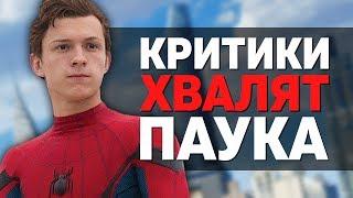 Человек-паук: Возвращение домой – КРИТИКИ в ВОСТОРГЕ! (новости кино)