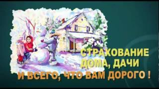 видео Страхование выезжающих зарубеж в СК «Либерти Страхование»