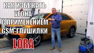 Как защитить автомобиль от угона с применением GSM-глушилок. LORA