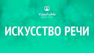 Паразиты в речи. Искусство речи / VideoForMe - видео уроки