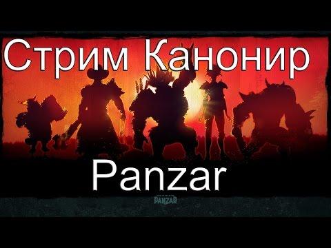 видео: panzar Стрим 12 Канонир топчик