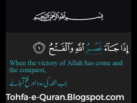 surah nasr  with Translation Urdu and English