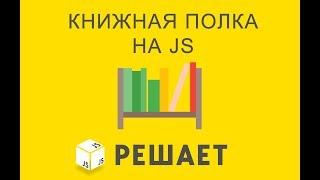 JavaScript Решает 27. Книжная полка на JS (1 части)