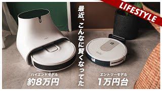 【約8万円vs1万円台】コスパ最強vs賢いロボット掃除機おすすめ比較