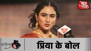 #SahityaAajTak19 के मंच पर Priya Malik से सुनिए 'प्रिया के बोल'