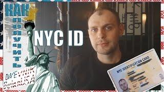 Первые документы в Нью Йорке. New York ID. Как получить NYC ID. DNEVNIK BelarUSA#9 .