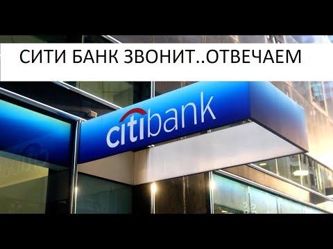 Сити банк.Звонок некомпетентного сотрудника.Отвечаем Сити банку.