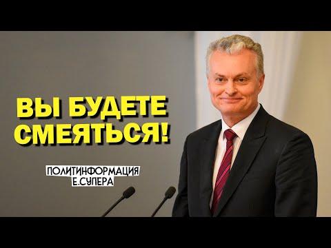 Литва придумала как вытеснить Россию из ЕС