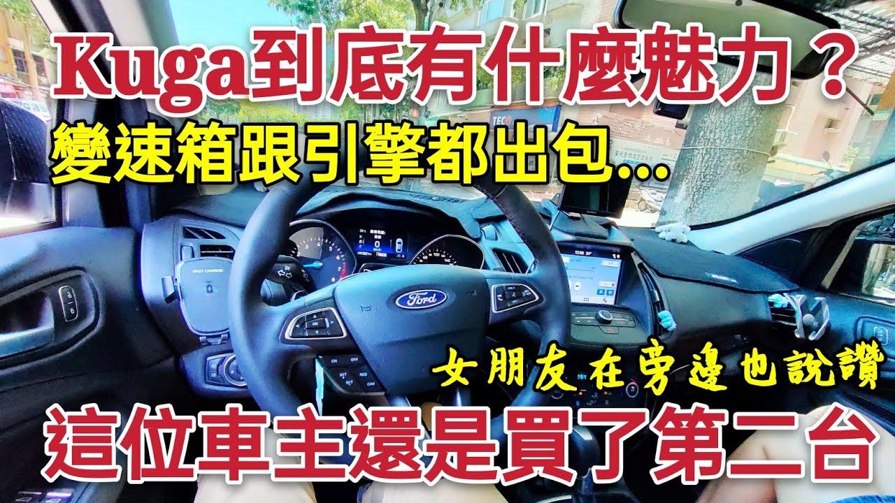 福特修不怕?上一台變速箱引擎都壞過,車主仍然選擇Ford Kuga...為什麼?H-RV SX4 Fiesta