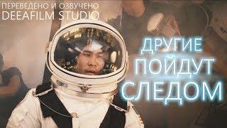 Короткометражка «ДРУГИЕ ПОЙДУТ СЛЕДОМ» | Озвучка DeeAFilm