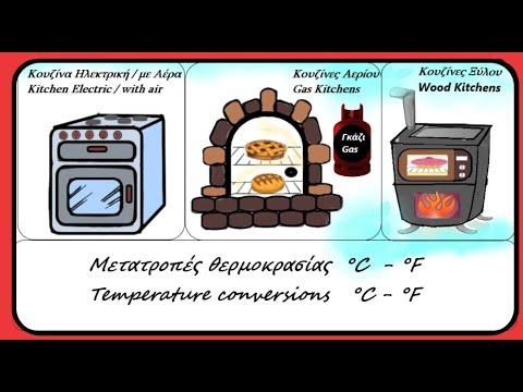 Μετατροπές θερμοκρασίας °C -°F /Temperature conversions C-°F//  Stella Love Cook