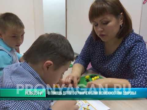В помощь детям с ограниченными возможностями здоровья