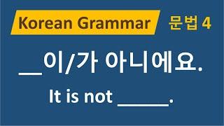#30 한국어 문법 4 - 이/가 아니에요, Korea…