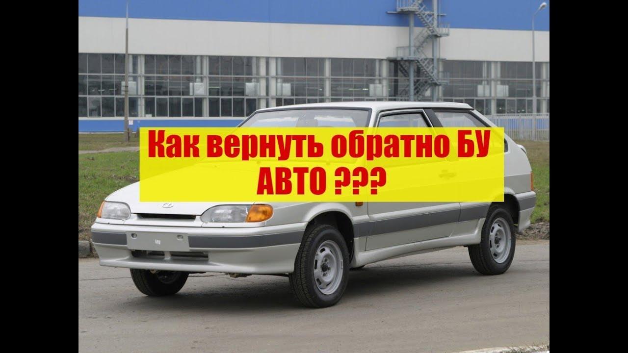 Если просят вернуть деньги за авто автосалон альфа москва отзывы