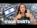 10 ЛУЧШИХ ГОРОДОВ ДЛЯ РЕПАТРИАЦИИ В ИЗРАИЛЬ!