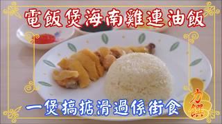懶人食譜 電飯煲 海南雞 油飯 一煲過
