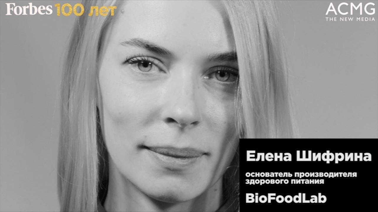 Елена Шифрина о женщинах в бизнесе