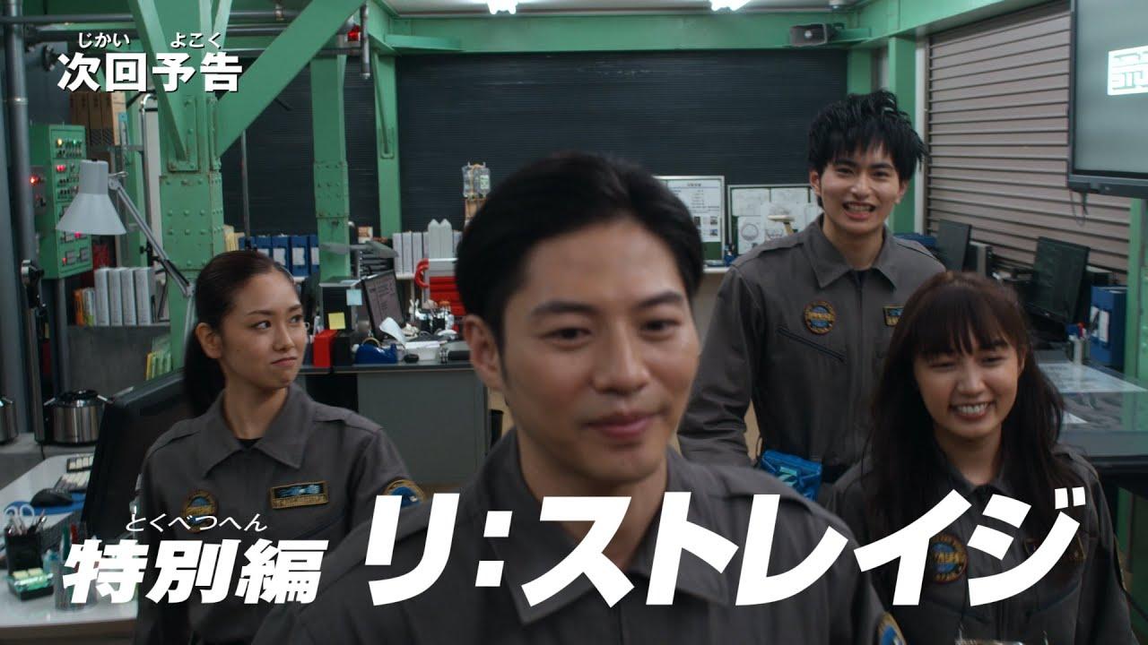 Ultraman Z Special Episode 3 - Re:Storage Trailer