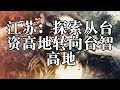 江苏:探索从台资高地转向台智高地