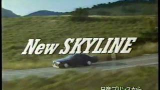 NISSAN new 7th SKYLINE 空撮編 1988