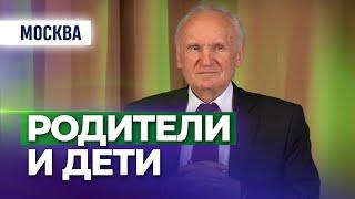 Родители и дети (Москва, 2017.12.16) — Осипов А.И.