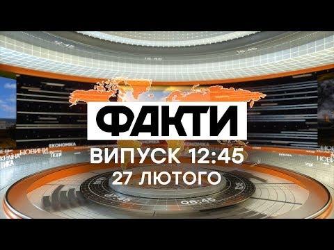 Факты ICTV - Выпуск 12:45 (27.02.2020)