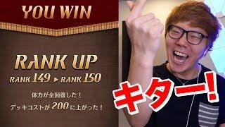 ついにランク150!コスト200へ!【ヒカキンゲームズ】【逆転オセロニア】 thumbnail