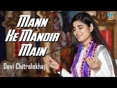 मन के मंदिर में | Mann Ke Mandir Main | Shrimad Bhagwat Katha Bhajan 2016 | Devi Chitralekhaji