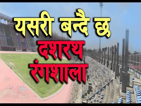 Dashrath Stadium As Nepal's biggest Stadium of Nepal | News Nrn