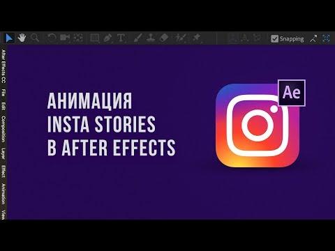 Анимация сторис инстаграм в After Effects