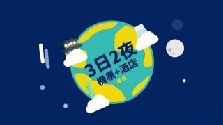 2017 Expedia x 胡楓 三個小學生去旅行 廣告 抄功課篇 [HD]