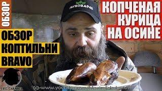 Копченая Курица на Осине и Обзор новой Коптильни