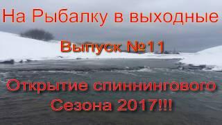 На Рыбалку в выходные!!! Открытие спиннингового Сезона 2017!