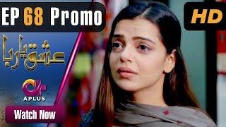 Ishq Ya Rabba - Episode 68 Promo | Aplus Dramas | Bilal Qureshi, Srha Asghar, Fatima