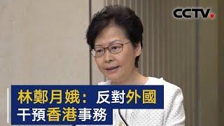 林郑月娥:反对外国以任何形式干预香港事务 | CCTV