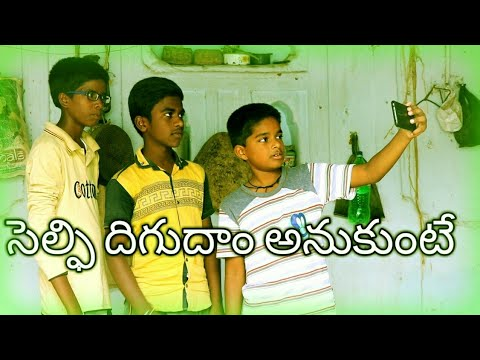 Selfie Digudam Anukunte || My village comedy || Dheeraj Lp