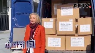 [中国新闻] 海外华人在行动 法国华商捐赠口罩 | 新冠肺炎疫情报道