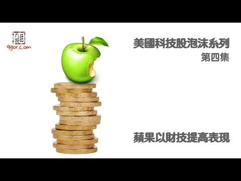美國科技股泡沫系列 (第四集) - 蘋果以財技提高表現