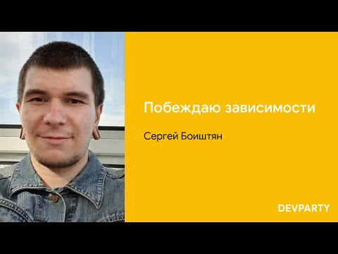 Побеждаю зависимости | Сергей Боиштян