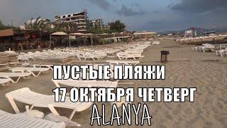 Солнце и пустые пляжи Алании 17 октября Alanya Турция