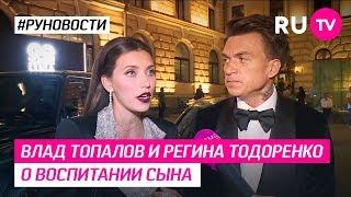Влад Топалов и Регина Тодоренко о воспитании сына