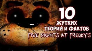 Топ 10 Жутких теорий и фактов из игры Five Nights At Freddy s
